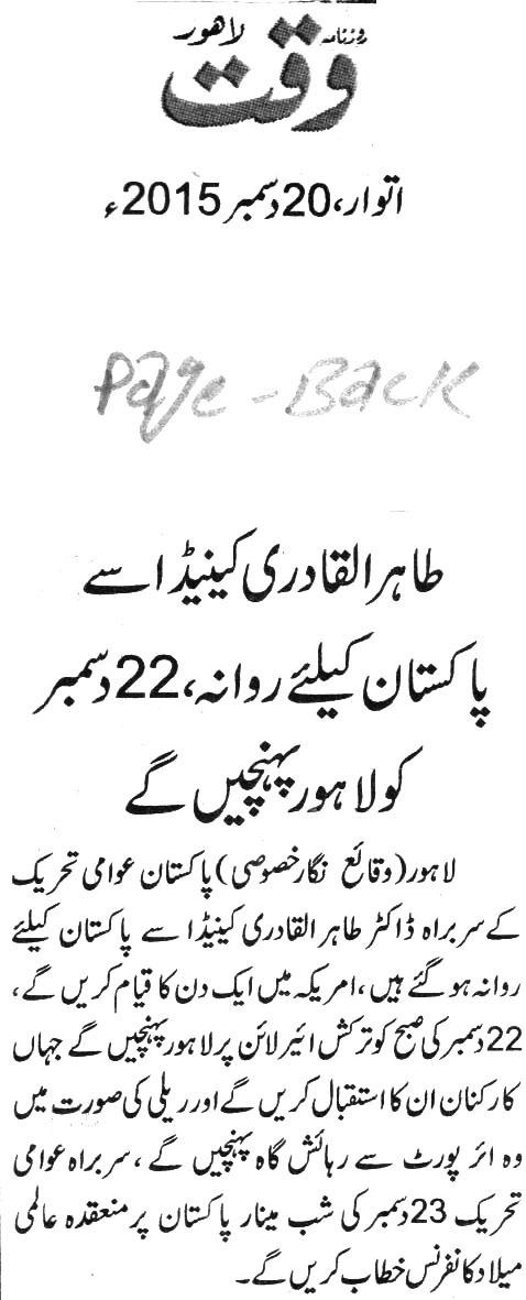 Pakistan Awami Tehreek  Print Media Coverage Daily WAqat Back PAge