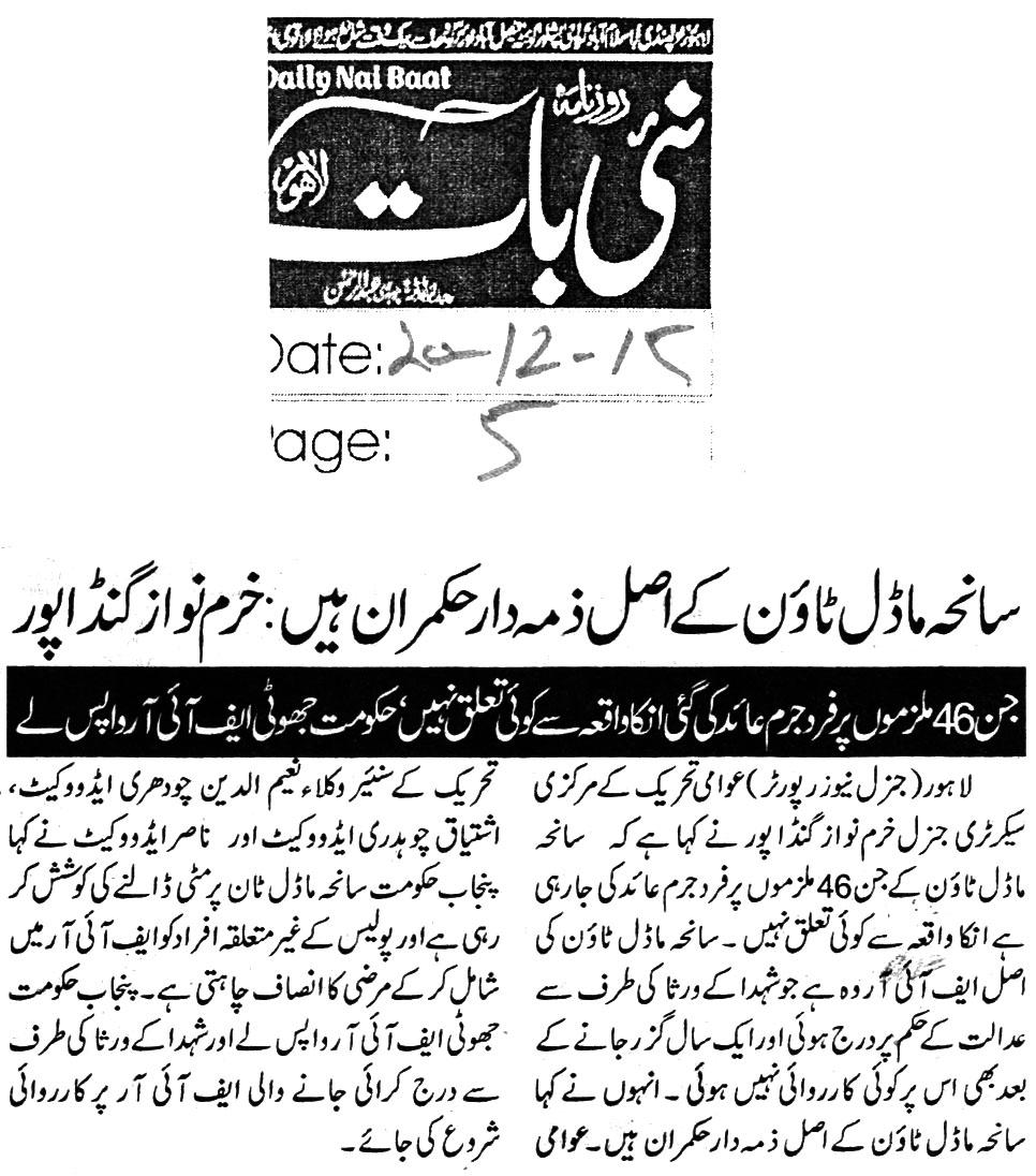 Pakistan Awami Tehreek  Print Media Coverage Daily NAi Baat PAge-5