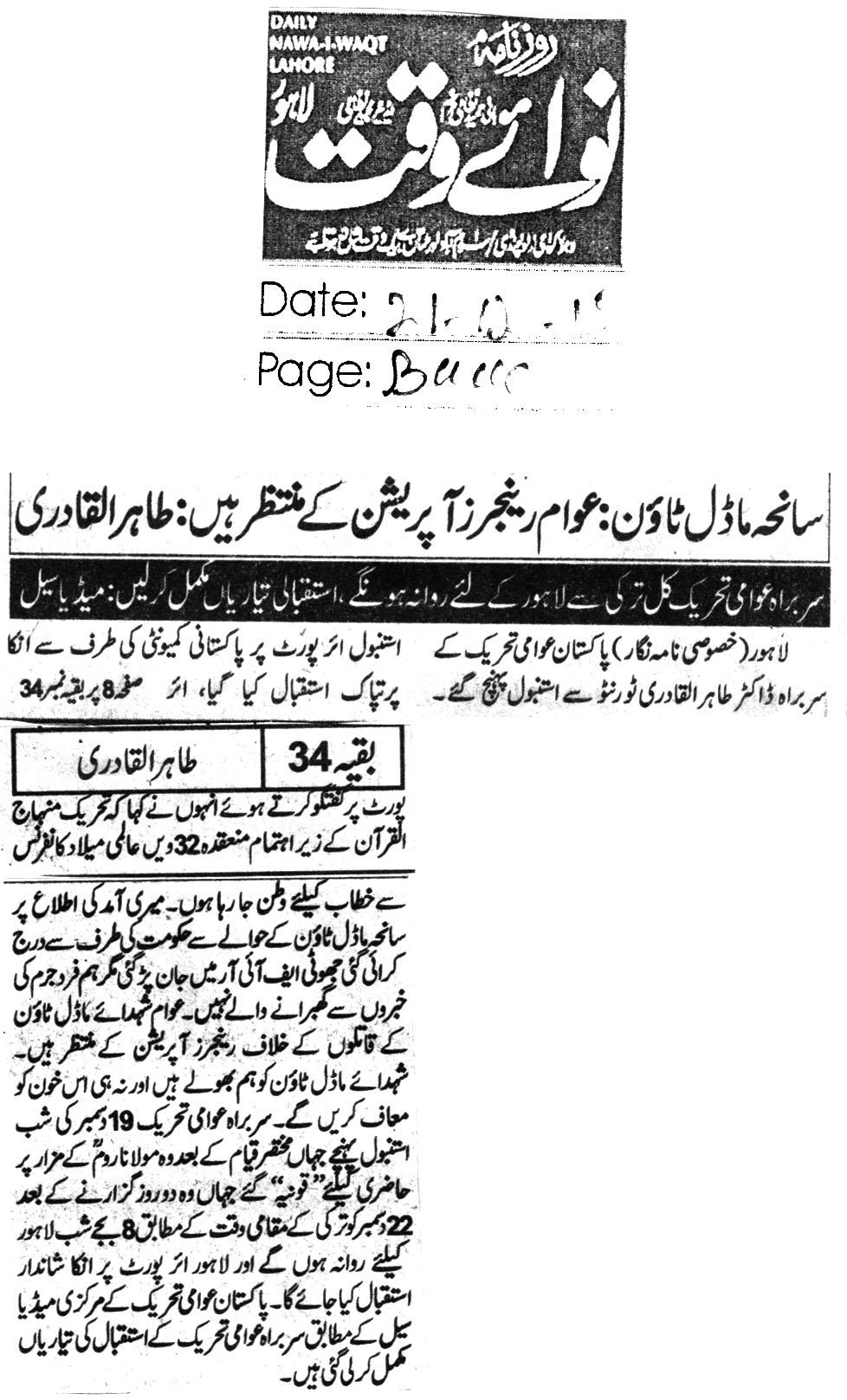 Pakistan Awami Tehreek  Print Media Coverage Daily NawaiWaqt BackPage