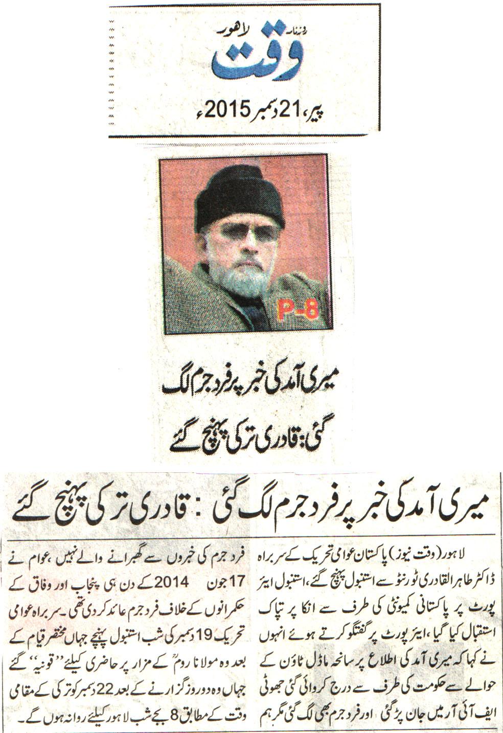 Pakistan Awami Tehreek  Print Media Coverage Daily Waqat PAge1