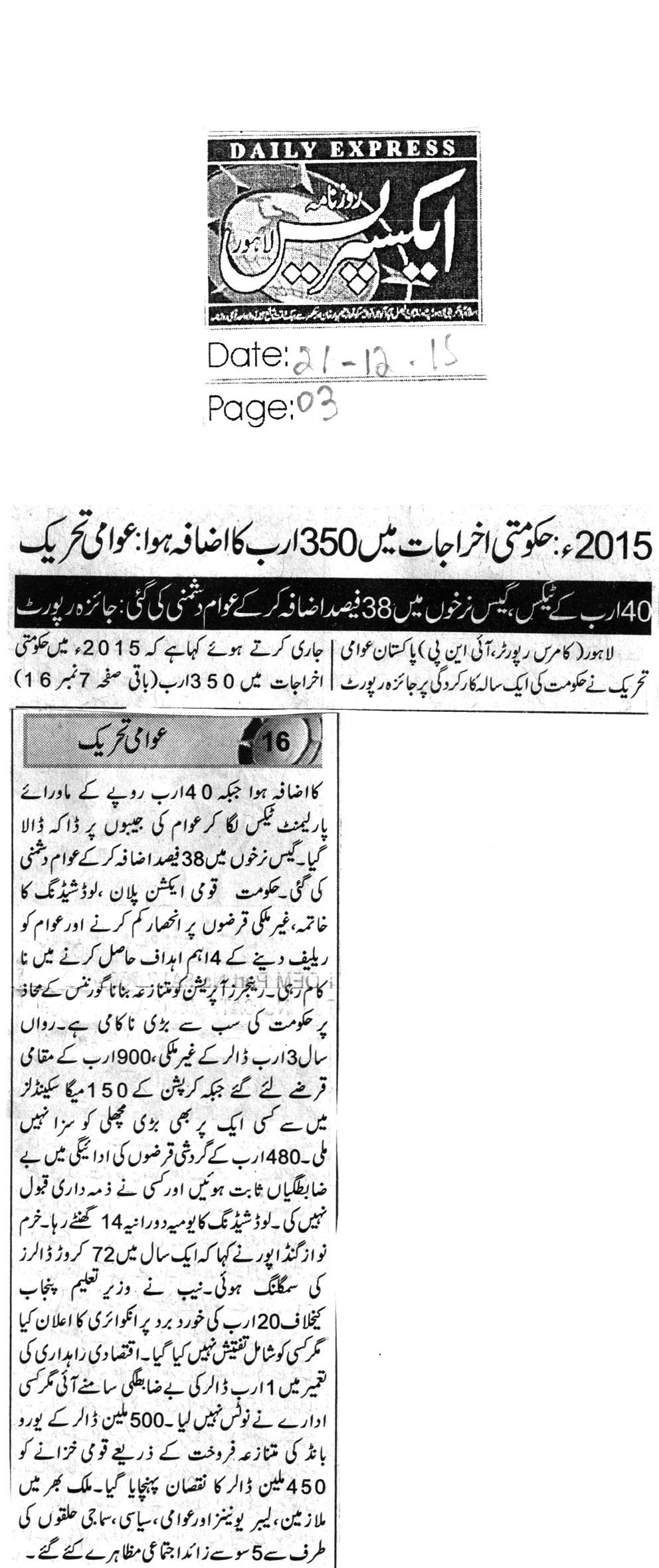 Pakistan Awami Tehreek  Print Media Coverage Daily Express Page-3