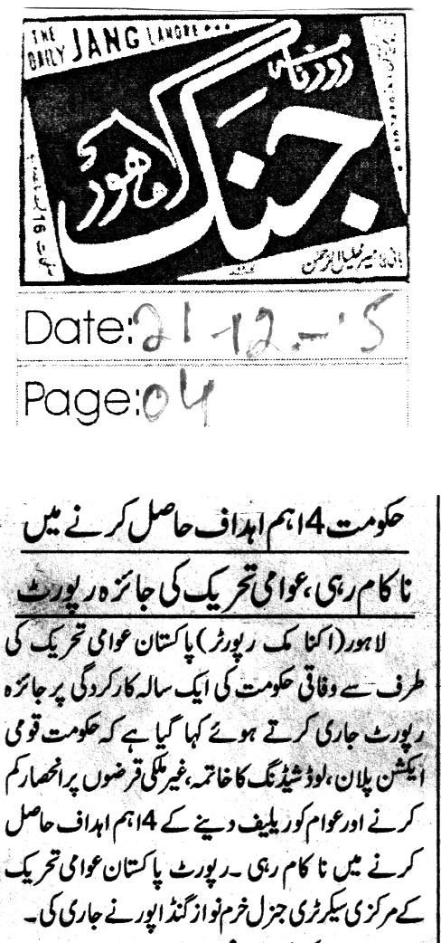 Pakistan Awami Tehreek  Print Media Coverage Daily Jang PAge-4