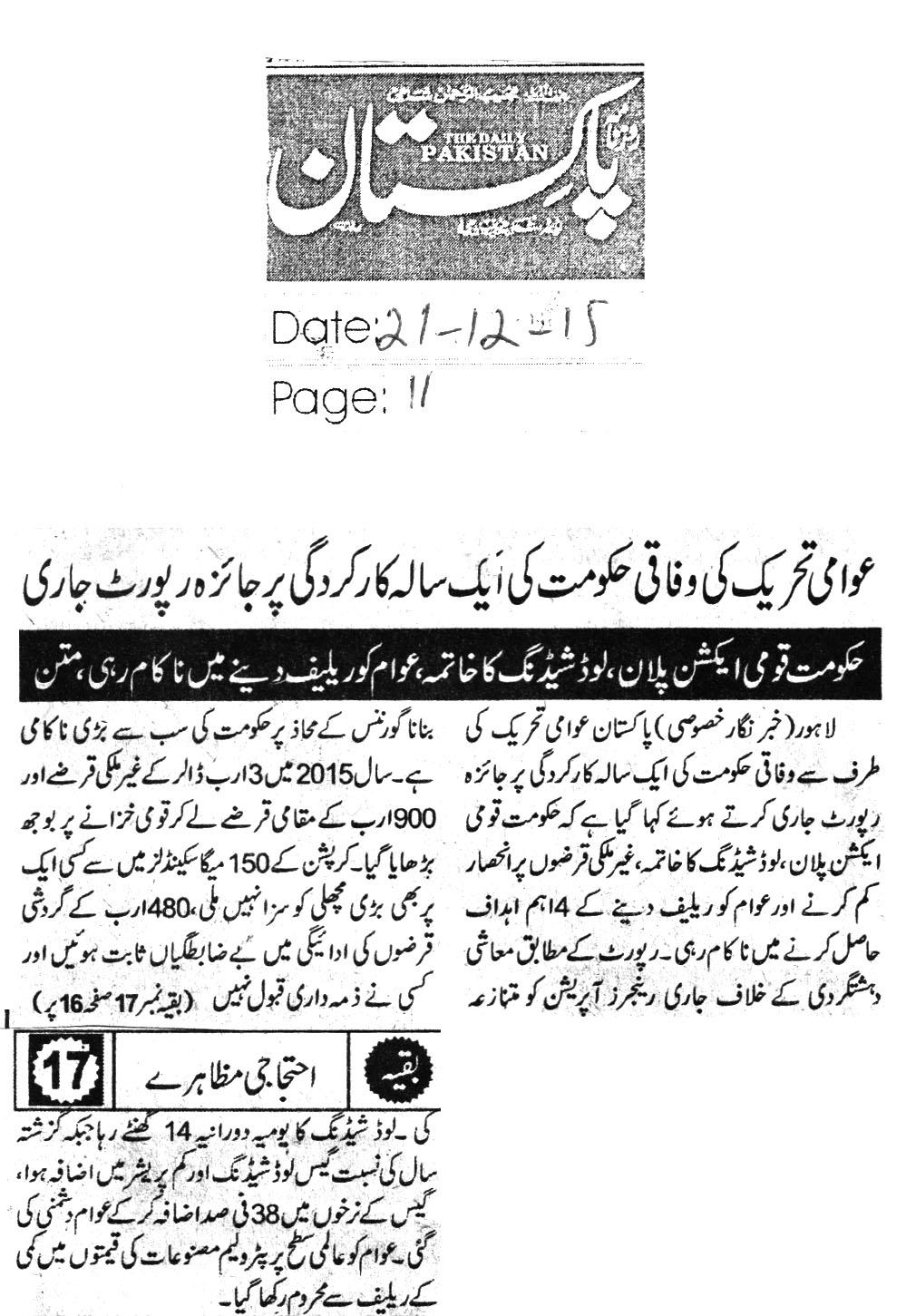 Pakistan Awami Tehreek  Print Media Coverage Daily Pakistan PAge-11