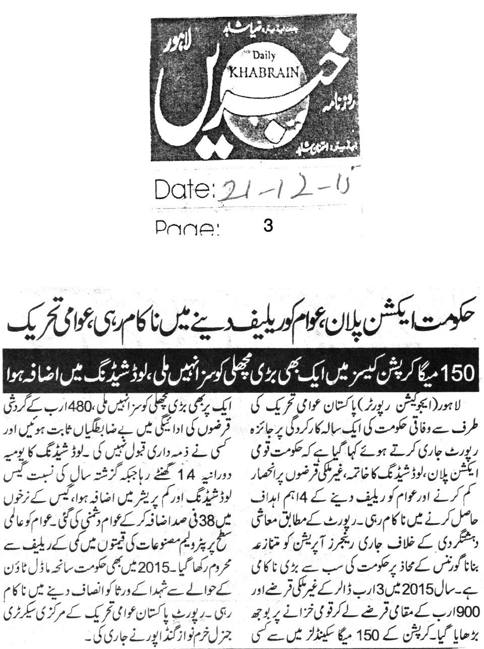Pakistan Awami Tehreek  Print Media Coverage Daily Khbrain PAge-3
