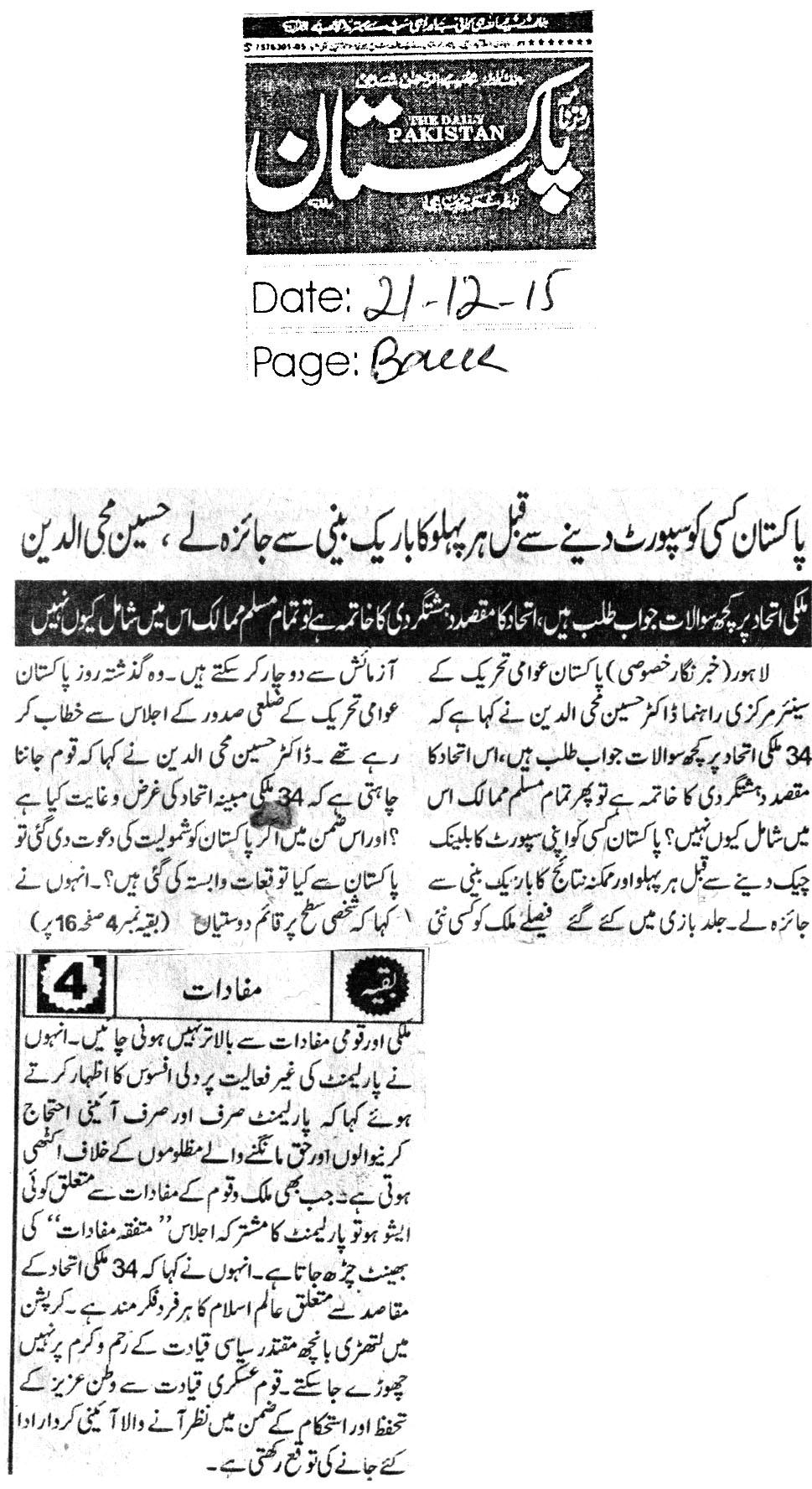 Pakistan Awami Tehreek  Print Media Coverage Daily Nawa