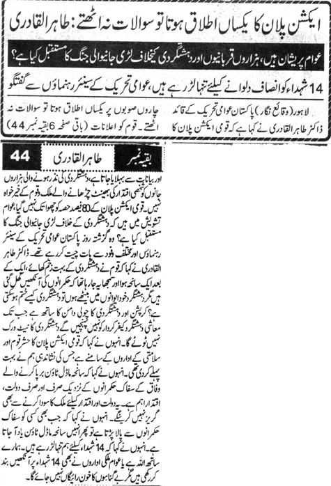Pakistan Awami Tehreek  Print Media Coverage DAILY AUSAF BACK PAGE