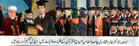 Pakistan Awami Tehreek  Print Media Coverage DAILY KHABRAIN BACK PAGE PIC