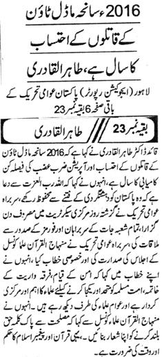 Pakistan Awami Tehreek  Print Media Coverage DAILY KHABRAIN PAGE 3