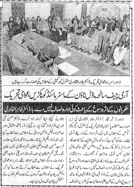 Pakistan Awami Tehreek  Print Media Coverage DAILY JAHAN E PAKISTAN BACK PAGE-A