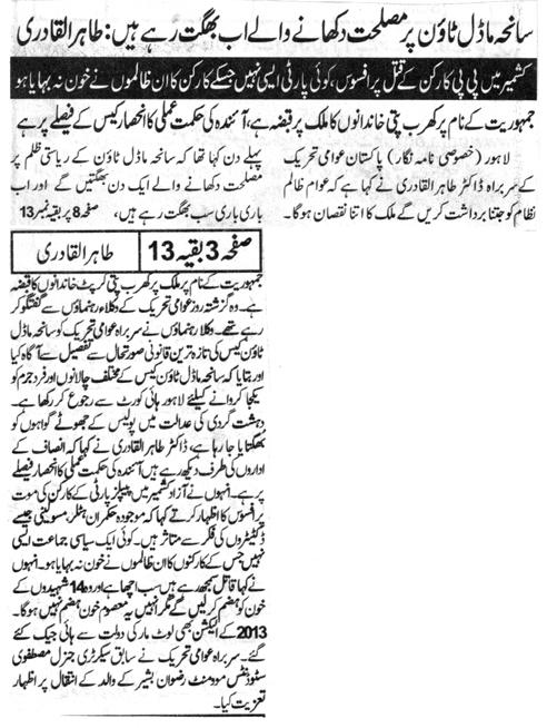 Mustafavi Student Movement Print Media Coverage Daily NawaiWaqt PAge-3