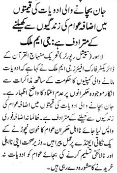 Mustafavi Student Movement Print Media Coverage DAILY NAWA E WAQAT PAGE 6