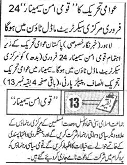 Mustafavi Student Movement Print Media Coverage DAILY JINNAH PAGE 2-A