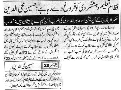 Pakistan Awami Tehreek  Print Media Coverage DAILY DUNYA CITY PAGE 2