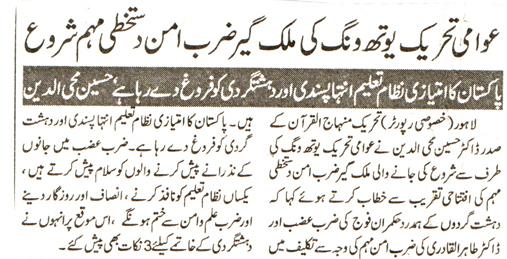 Pakistan Awami Tehreek  Print Media Coverage DAILY NAI BAAT PAGE 5