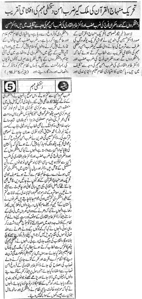 Pakistan Awami Tehreek  Print Media Coverage DIALY PAKISTAN CITY PAGE