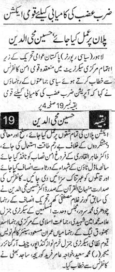 Pakistan Awami Tehreek  Print Media Coverage DAILY DIIN PAGE 2