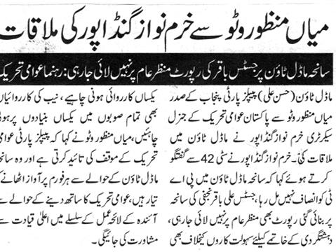 Pakistan Awami Tehreek  Print Media Coverage DAILY CITY 42 PAGE 2