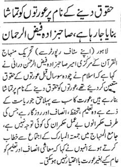Pakistan Awami Tehreek  Print Media Coverage DIALY KHABRAIN PAGE 3