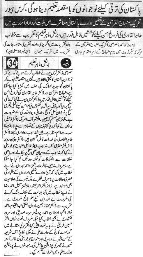 Pakistan Awami Tehreek  Print Media Coverage DAILY PAKISTAN BACK PAGE-A