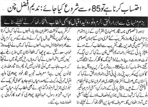 Pakistan Awami Tehreek  Print Media Coverage DAILY NAWA E WAQAT PAGE 4