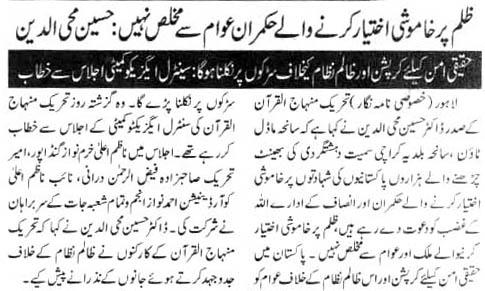 Pakistan Awami Tehreek  Print Media Coverage DAILY NAWA E WAQAT PAGE 7