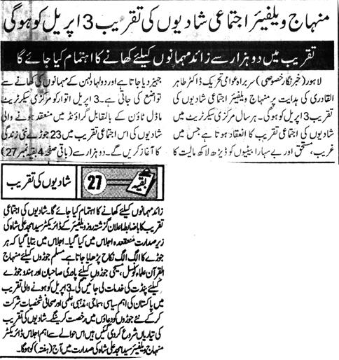 Pakistan Awami Tehreek  Print Media Coverage DAILY JINNAH BACK PAGE-A