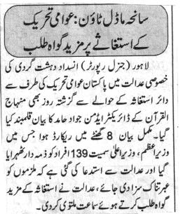 Pakistan Awami Tehreek  Print Media Coverage DIALY EXPRESS PAGE 4