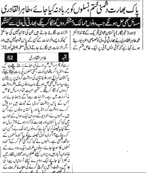 Pakistan Awami Tehreek  Print Media Coverage DAILY JAHAN E PAKISTAN BACK PAEG