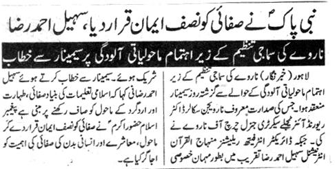 Pakistan Awami Tehreek  Print Media Coverage DIALY JAHAN E PAKISTAN PAGE 2