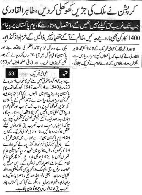 Pakistan Awami Tehreek  Print Media Coverage DIALY JAHAN E PAKISTAN BACK PAGE