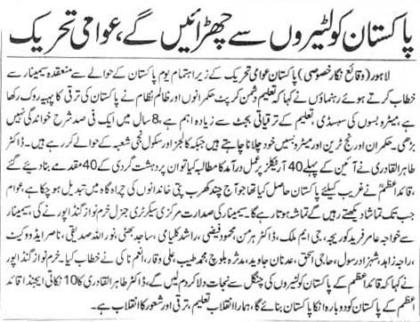 Pakistan Awami Tehreek  Print Media Coverage DAILY WAQAT PAGE 2