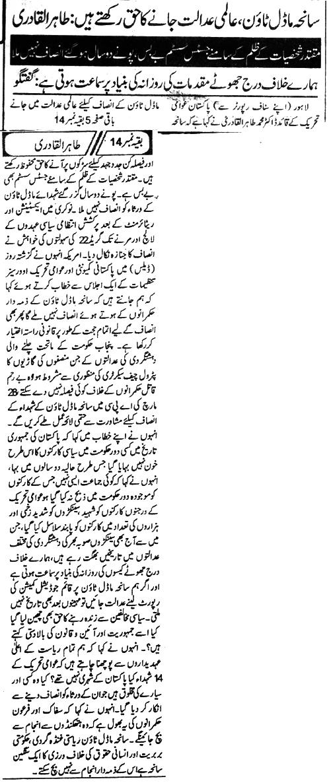 Pakistan Awami Tehreek  Print Media Coverage DAILY KHABRAIN BACK PAGE-A