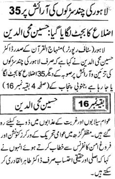 Pakistan Awami Tehreek  Print Media Coverage DAILY DUNYA CITY PAGE-A