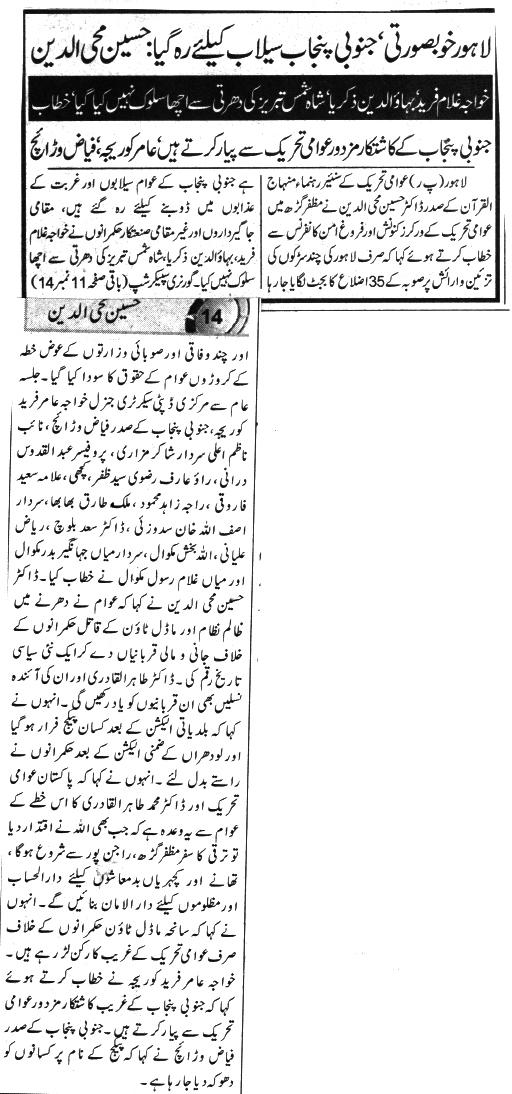 Pakistan Awami Tehreek  Print Media Coverage DAILY EXPRESS METRO PAGE