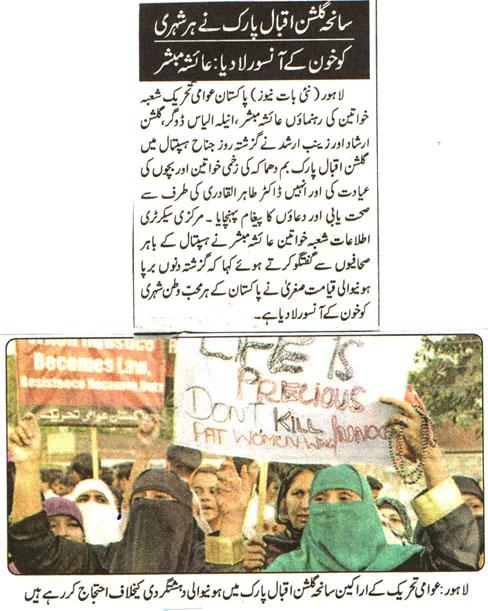 Pakistan Awami Tehreek  Print Media Coverage DIALY NAI BAAT PAGE 2