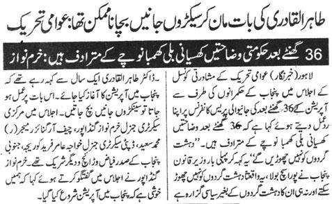 Pakistan Awami Tehreek  Print Media Coverage DAILY JAHAN E PAKISTAN PAGE 2-A