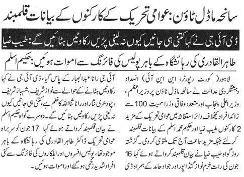 Pakistan Awami Tehreek  Print Media Coverage DAILY DUNYA PAGE 2-A