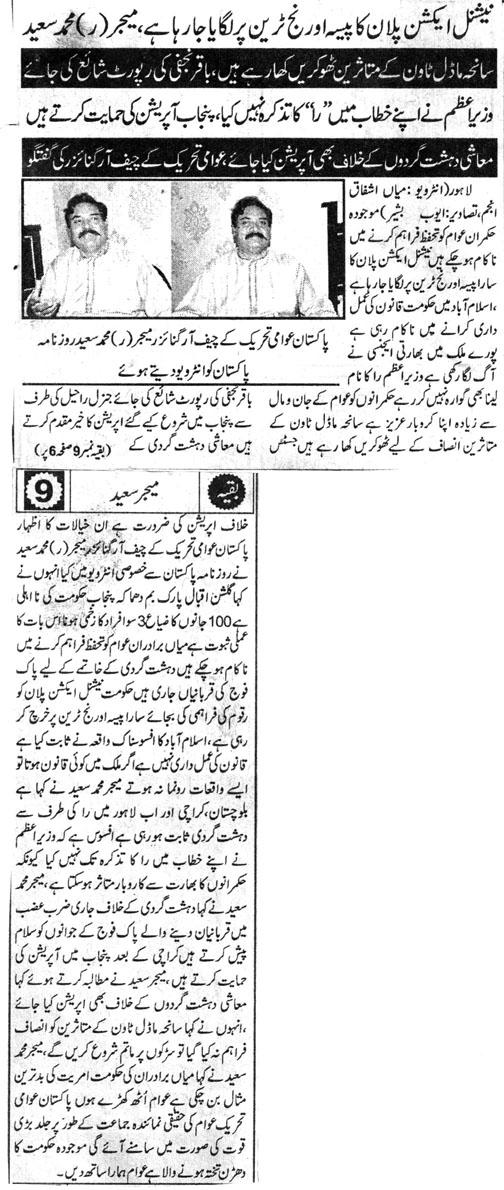 Pakistan Awami Tehreek  Print Media Coverage DAILY PAKISTAN METRO PAGE-A