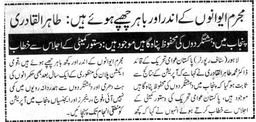 Pakistan Awami Tehreek  Print Media Coverage DAILY DUNAY PAGE 3