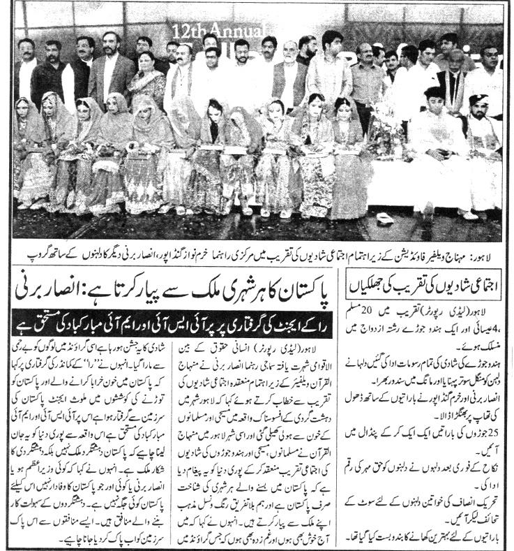 Pakistan Awami Tehreek  Print Media Coverage DALIY JAHAN E PAKISTAN BACK PAGE