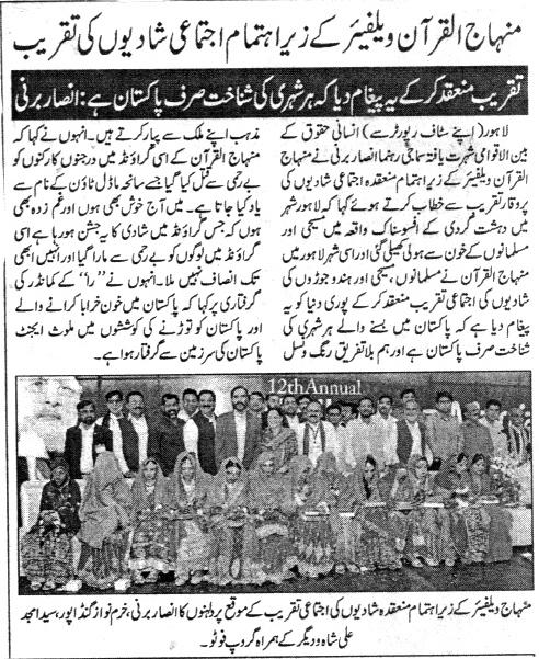 Pakistan Awami Tehreek  Print Media Coverage DAILY KHABRAIN PAGE 4