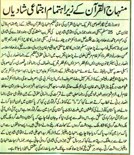 Pakistan Awami Tehreek  Print Media Coverage DAILY WAQAT CITY PAGE