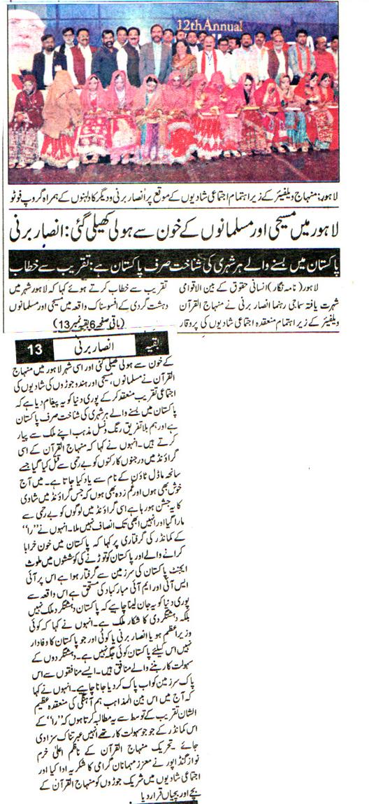 Pakistan Awami Tehreek  Print Media Coverage DAILY SAMA CITY PAGE