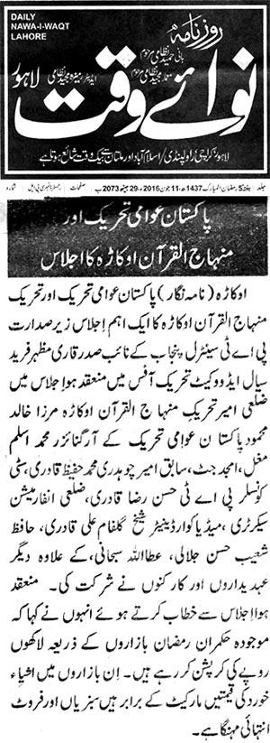Pakistan Awami Tehreek  Print Media Coverage DAILY NAWA-I-WAQT