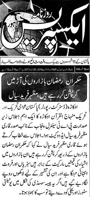 Pakistan Awami Tehreek  Print Media Coverage DAILY EXPRESS NEWS