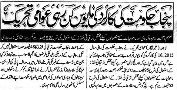 Pakistan Awami Tehreek  Print Media Coverage DAILY JAHAN E PAKISTAN BCAK PAGE
