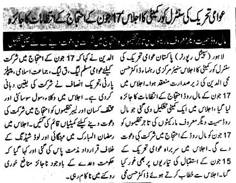 Pakistan Awami Tehreek  Print Media Coverage DAILY NAWA E WAQAT PAGE 2