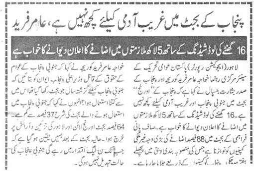 Pakistan Awami Tehreek  Print Media Coverage DAILY KHABRAIN CITY PAGE