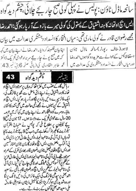Pakistan Awami Tehreek  Print Media Coverage DIALY AUSAF PAGE 2