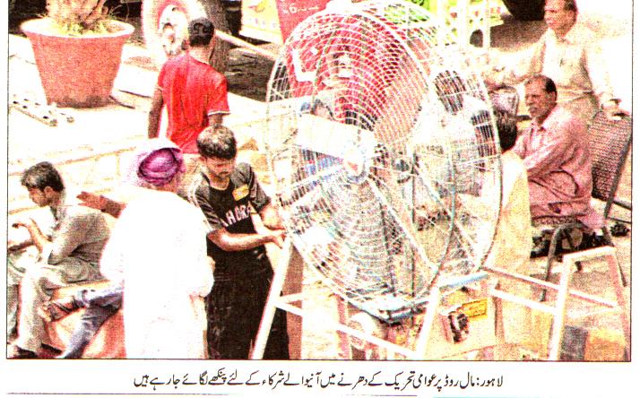 Pakistan Awami Tehreek  Print Media Coverage DAILY JAHAN E PAKISTAN FRONT PAGE-A